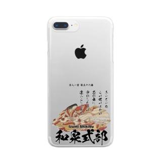 百人一首:56番 和泉式部(和泉式部日記の作者)「あらざらむ この世のほかの 思ひ出に~」 Clear smartphone cases