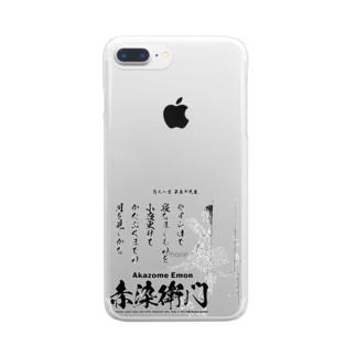 百人一首:59番 赤染衛門「やすらはで 寝なましものを 小夜更けて~」 Clear smartphone cases