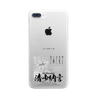 百人一首:62番 清少納言(枕草子の作者):「夜をこめて鳥のそら音ははかるとも~」 Clear smartphone cases