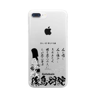 百人一首:99番 後鳥羽院(後鳥羽天皇・後鳥羽上皇)「人も惜し 人も恨めし あぢきなく ~」 Clear smartphone cases