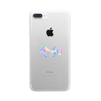 令和もカラフルに生きてもあり Clear smartphone cases