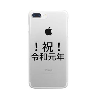 !祝!令和元年 Clear smartphone cases