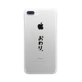 てきとう終末 Clear smartphone cases