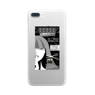 泽原形象工作室 Clear smartphone cases