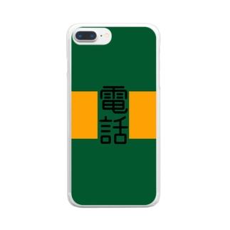 沿線電話(黒文字) Clear smartphone cases