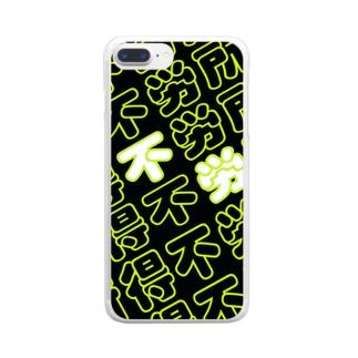 不労所得 ブラック Clear smartphone cases