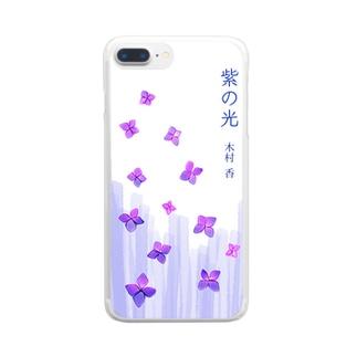 紫の光 Clear smartphone cases