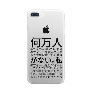 フォロワーについての思い Clear smartphone cases