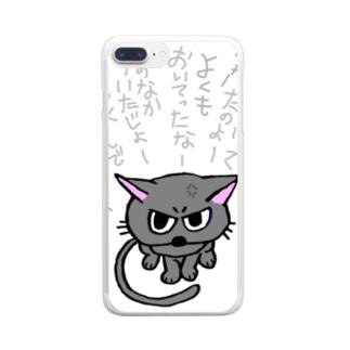 ふきげんねこ Clear smartphone cases