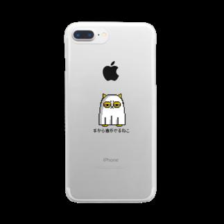 原田ちあきの手から毒がでるねこ Clear smartphone cases