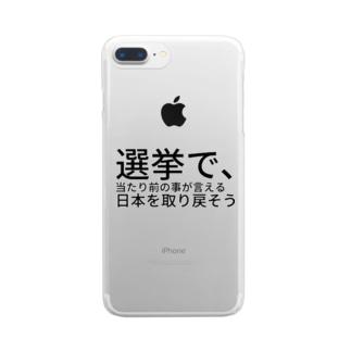 選挙で、当たり前の事が言える日本を取り戻そう Clear smartphone cases