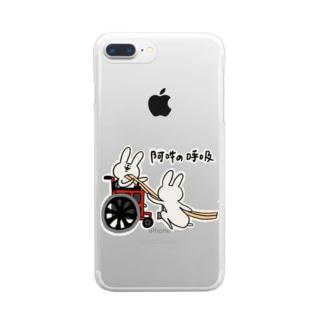 【ボッチャ】阿吽の呼吸 Clear smartphone cases