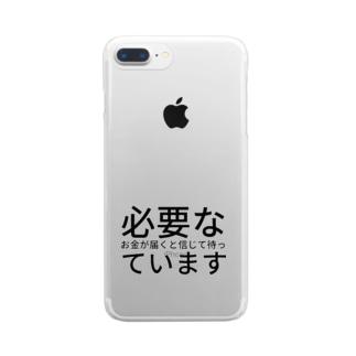 必要なお金が届くと信じて待っています Clear smartphone cases