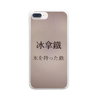 氷を持った鉄~おかしな日本語翻訳~ Clear smartphone cases