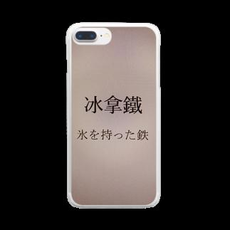 uminotsukiの氷を持った鉄~おかしな日本語翻訳~ Clear smartphone cases