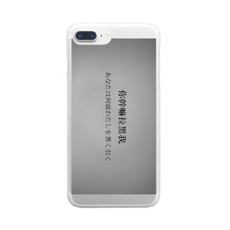 何でブロックするの?~おかしな日本語翻訳~ Clear smartphone cases