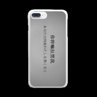 uminotsukiの何でブロックするの?~おかしな日本語翻訳~ Clear smartphone cases