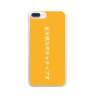 全天然カボチャチップす~おかしな日本語翻訳~ Clear smartphone cases