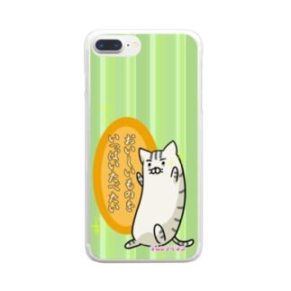 ネムレナイネコ~本音~ Clear smartphone cases