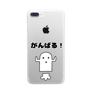 白いハニワ【がんばる!】 Clear smartphone cases