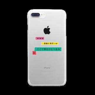 思いつきのやつのテプラ風「これは草」 Clear smartphone cases