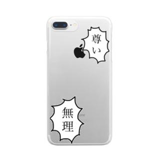 推しとのチェキを入れよう! Clear smartphone cases