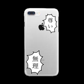 てぃの推しとのチェキを入れよう! Clear smartphone cases
