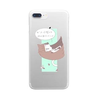 永遠とは Clear smartphone cases
