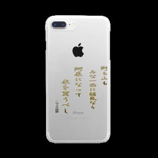 にゃんたみ屋の野も山もみな一面に弱気なら Clear smartphone cases