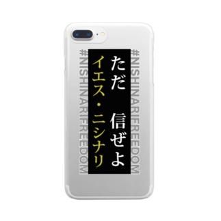 ただ信ぜよ イエス・ニシナリ Clear smartphone cases