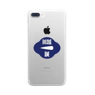 パ紋No.3393 川越  Clear smartphone cases