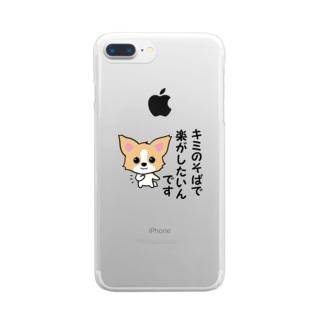 ひもチワワ♂。「君のそばで楽がしたいんです。」 Clear smartphone cases