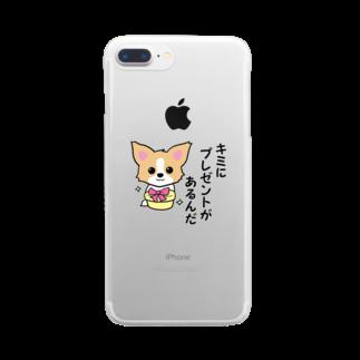 ひもチワワ♂グッズ公式ショップのひもチワワ♂。「キミにプレゼントがあるんだ」 Clear smartphone cases