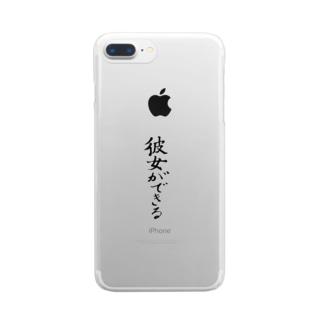 「彼女ができる」 Clear smartphone cases