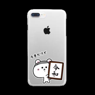 うさぎまるえkawaiishop のくまコロりん『今更だけど令和』 Clear smartphone cases