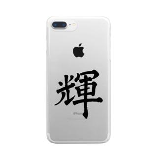 「輝」 Clear smartphone cases
