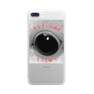美味しいお顔 Clear smartphone cases