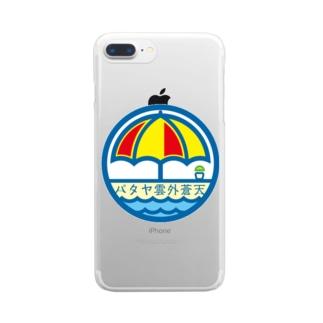 パ紋No.3408 パタヤ雲外蒼天 Clear smartphone cases
