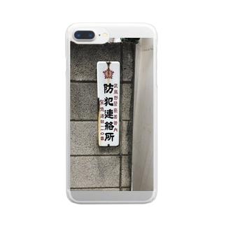 防犯 Clear smartphone cases