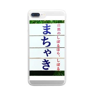 まちゃきさんへ Clear smartphone cases