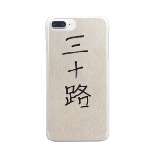 三十路 Clear smartphone cases
