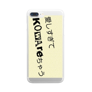 愛しすぎて Clear smartphone cases