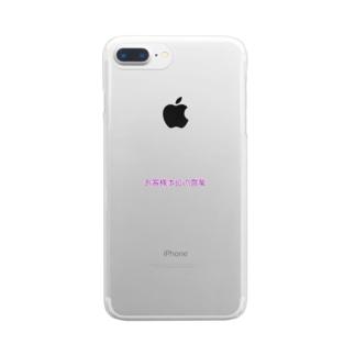 営業マン Clear smartphone cases