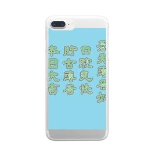 貯古薄荷党(チョコミン党) Clear smartphone cases