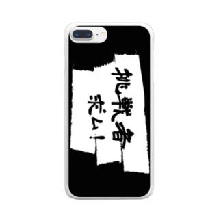挑戦者求ム! Clear smartphone cases
