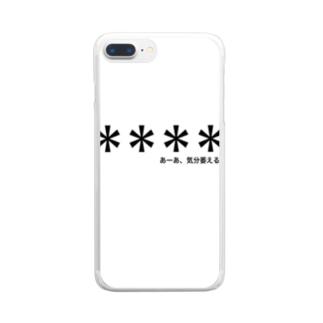 愚痴 Clear smartphone cases