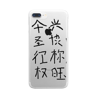 略字(Ryakuji)black Clear smartphone cases