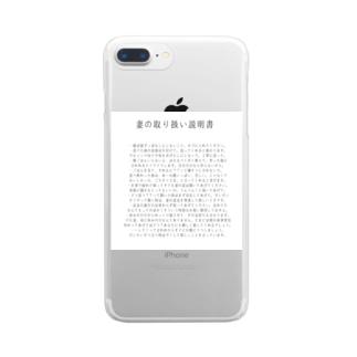 妻の取り扱い説明書 Clear smartphone cases