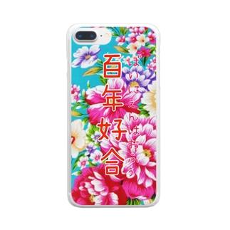 中国語シリーズ『百年好合』四字熟語 Clear smartphone cases