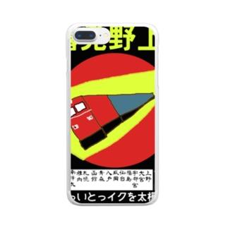妄想夢の国境越え鉄道ポスター Clear smartphone cases